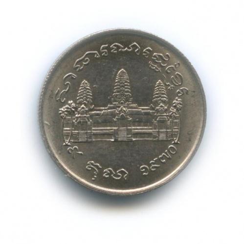 1 риель — ФАО 1970 года (Камбоджа)