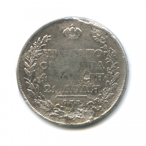 1 рубль Петров 6р, Ильин 5р, Биткин R-1 1810 года СПБ ФГ (Российская Империя)