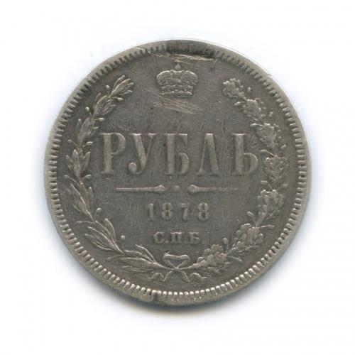 1 рубль& С подвеса 1878 года СПБ НФ (Российская Империя)