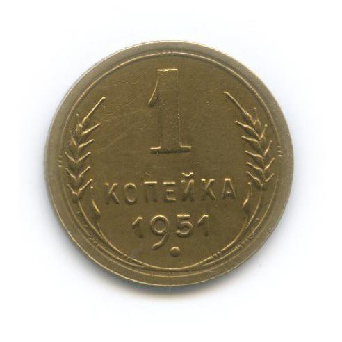 1 копейка 1951 года (СССР)