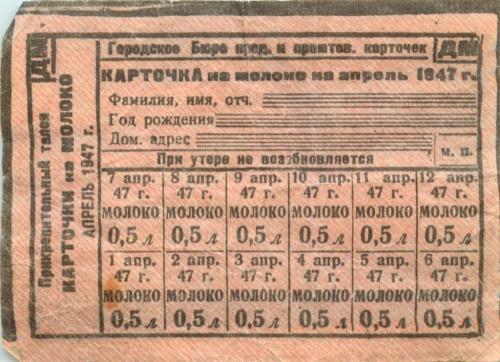 Карточка продуктовая 1947 года (СССР)