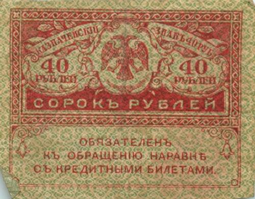 40 рублей (Российская Империя)