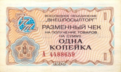 1 копейка (разменный чек) 1976 года (СССР)