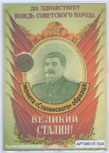 10 копеек (воткрытке, наклее) 1953 года (СССР)
