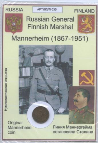 5 пенни (наклее, воткрытке) (Финляндия)