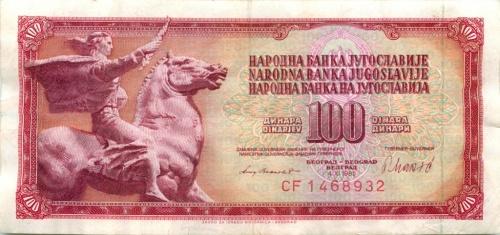 100 динаров 1981 года (Югославия)