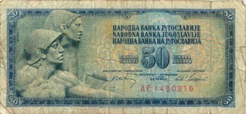 50 динаров 1988 года (Югославия)