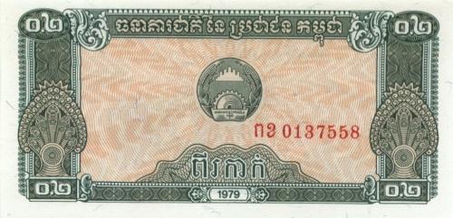 0.2 риэля (Кампучия) 1979 года