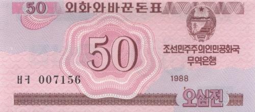 50 чон (Северная Корея) 1988 года