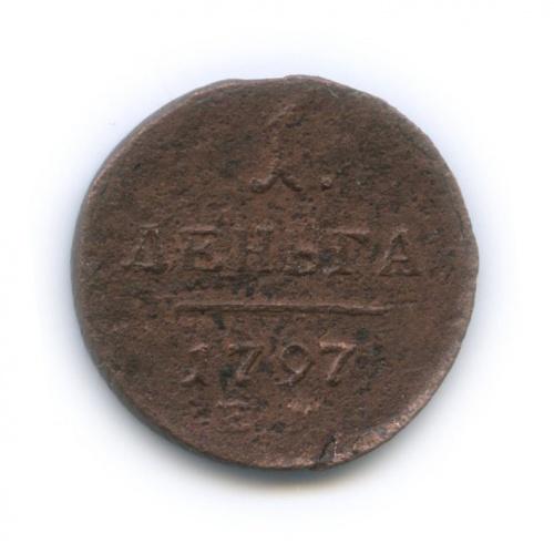 Деньга (1/2 копейки) 1797 года ЕМ (Российская Империя)