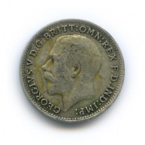 3 пенса 1921 года (Великобритания)