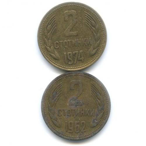 Набор монет 2 стотинки 1962, 1974 (Болгария)