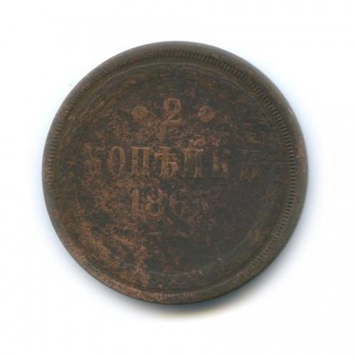 2 копейки 1863 года ЕМ (Российская Империя)