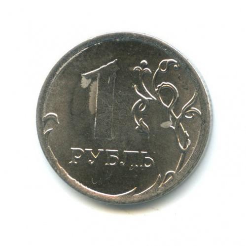 1 рубль (брак - полный раскол штемпеля) 2014 года (Россия)