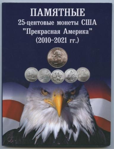 Альбом для монет «Памятные 25-центовые монеты США - Прекрасная Америка (2010-2021 гг.)» (Россия)