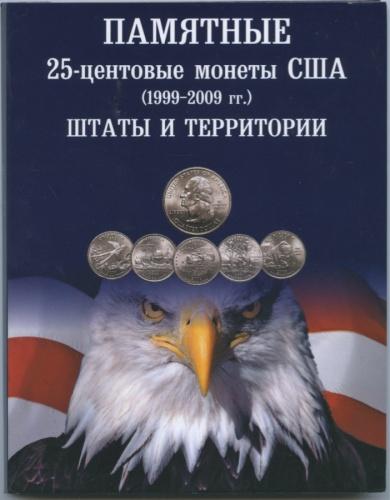 Альбом для монет «Памятные 25-центовые монеты США - Штаты итерритории (1999-2009 гг.)» (Россия)