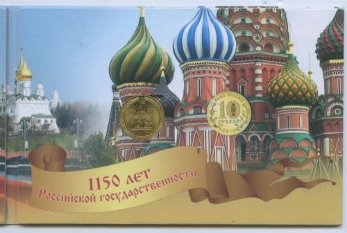 10 рублей — 1150 лет российской государственности (вальбоме) 2012 года (Россия)