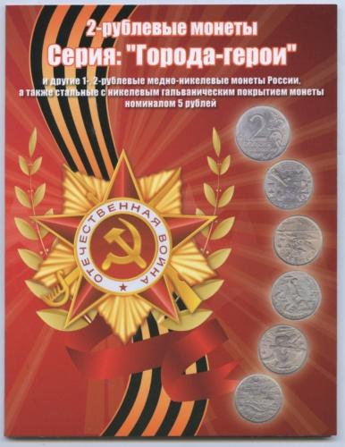 Альбом для монет «Города-герои» (Россия)