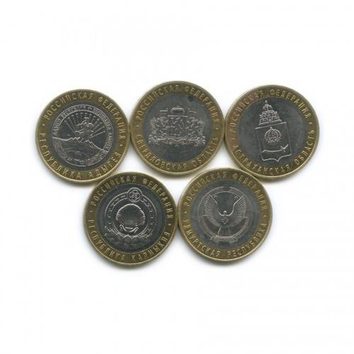 Набор монет 10 рублей — Российская Федерация - Области и республики 2008, 2009 (Россия)