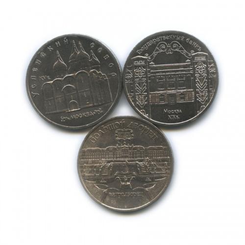 Набор юбилейных монет 5 рублей (СССР)