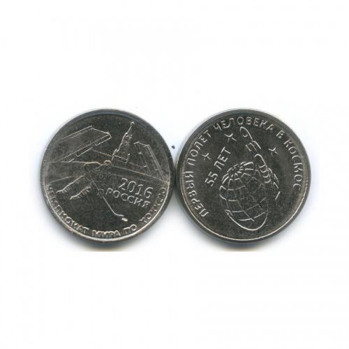 Набор юбилейных монет 1 рубль (Приднестровье) 2016 года