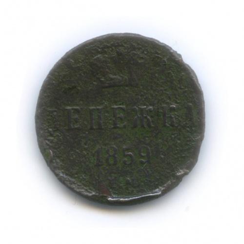 Денежка (1/2 копейки) 1859 года ЕМ (Российская Империя)