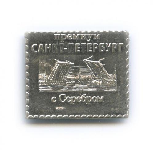 Жетон водочный «Санкт-Петербург» РГТ (Россия)