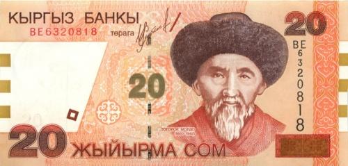20 сом 2002 года (Киргизия)
