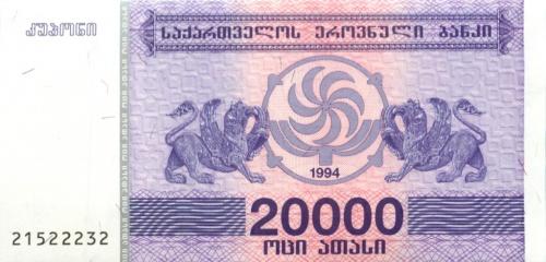 20000 купонов 1994 года (Грузия)