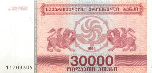 30000 купонов 1994 года (Грузия)