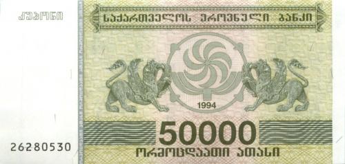 50000 купонов 1994 года (Грузия)