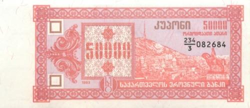 50000 купонов (3-й выпуск) 1993 года (Грузия)