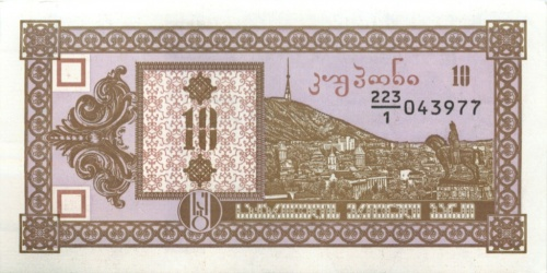 10 купонов (1-й выпуск) 1993 года (Грузия)