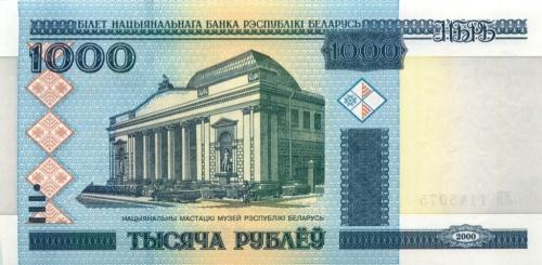 1000 рублей (с защитной металлической полоской, 2-й выпуск) 2000 года (Беларусь)