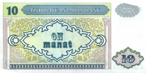 10 манат 1993 года (Азербайджан)
