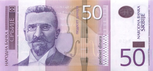 50 динаров 2014 года (Сербия)