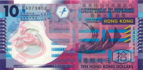 10 долларов, пластик 2007 года (Гонконг)