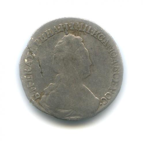 15 копеек 1784 года СПБ (Российская Империя)