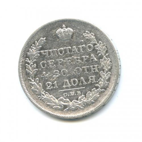 1 рубль 1822 года СПБ ПД (Российская Империя)