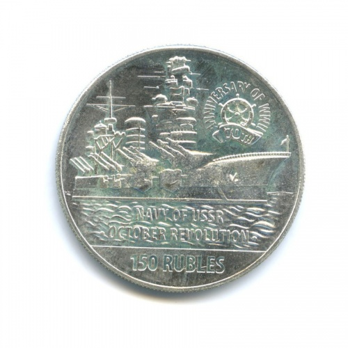 Жетон монетовидный «150 рублей, Российские арктические территории» 2015 года