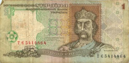 1 гривна 1995 года (Украина)