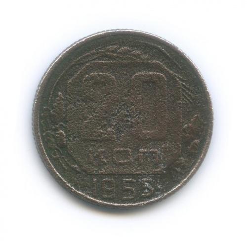 20 копеек (перепутка, шт. 3 коп, звезда выпуклая, гранёная) 1955 года (СССР)