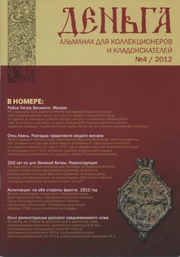 Альманах для коллекционеров икладоискателей «Деньга», №4 октябрь 2012, 48 стр 2012 года (Россия)