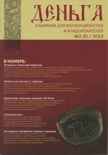 Альманах для коллекционеров икладоискателей «Деньга», №2 (6) апрель 2013, 48 стр 2013 года (Россия)