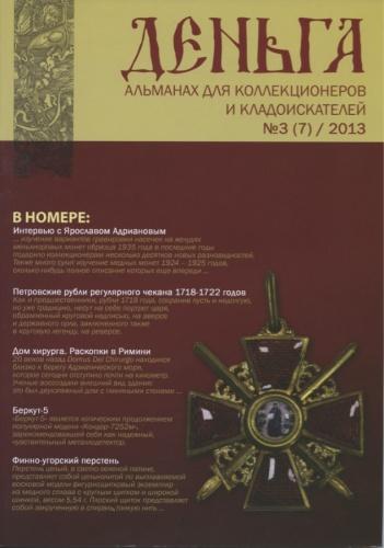 Альманах для коллекционеров икладоискателей «Деньга», №3 (7) 2013, 48 стр 2013 года (Россия)