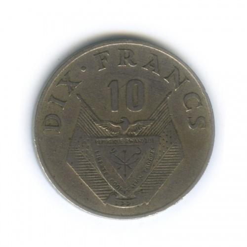 10 франков (Руанда) 1974 года