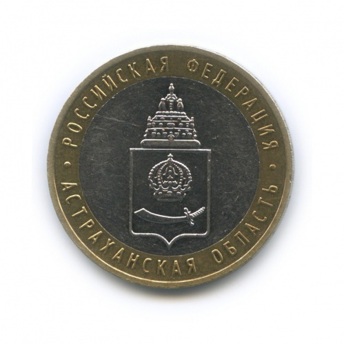 10 рублей — Российская Федерация - Астраханская область 2008 года ММД (Россия)