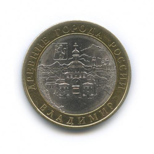 10 рублей — Древние города России - Владимир 2008 года СПМД (Россия)