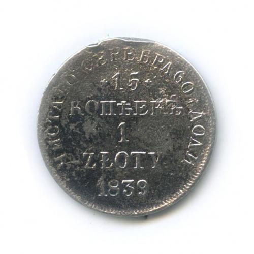 15 копеек (злотый), Россия для Польши) 1839 года (Российская Империя)