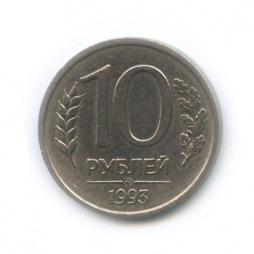 10 рублей (не магнит) 1993 года ММД (Россия)